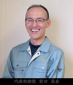代表取締役 前田 昌彦