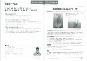 プレス技術_2017年6月号本文見開き