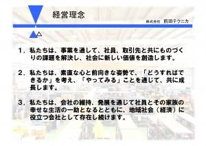 経営理念_前田テクニカ