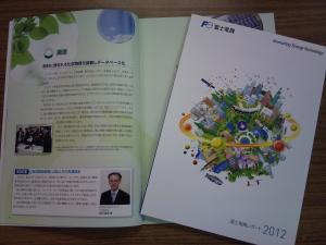 2012富士電機レポート