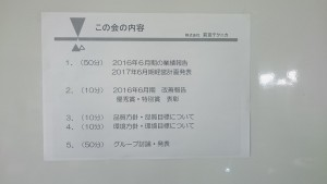 経営計画発表会の内容