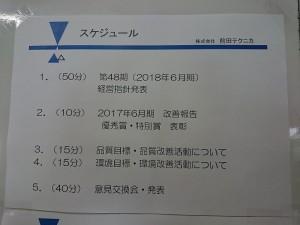 経営指針発表会2017082501